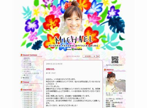 城田優と安田美沙子、双方のブログで「いいお付き合い」と報告。 | Narinari.com