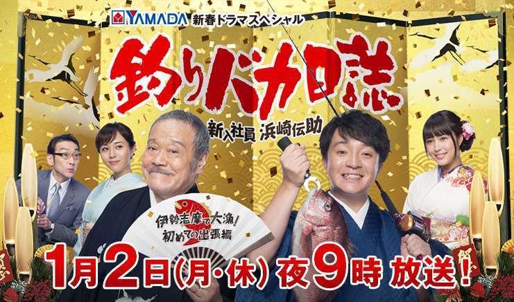 【実況・感想】釣りバカ日誌 新春スペシャル