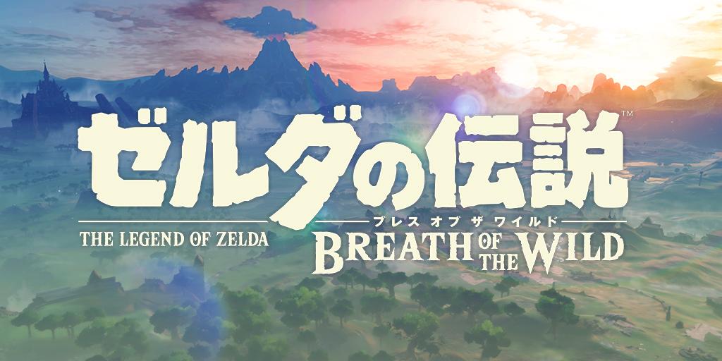 ゼルダの伝説 ブレス オブ ザ ワイルド   Nintendo