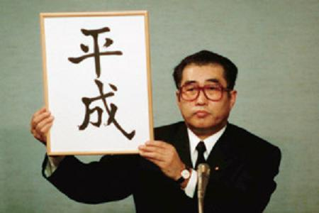 昭和から平成に変わった時ってどんな感じだった?