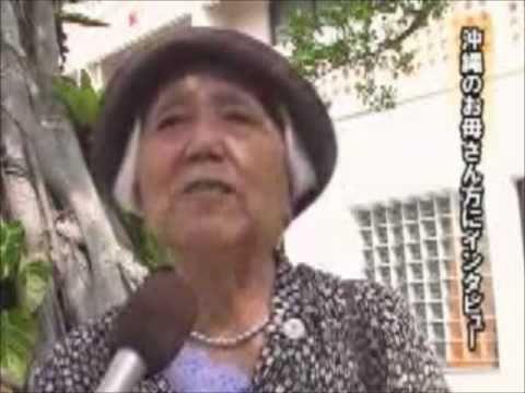 【米軍基地問題】大手マスコミが伝えない沖縄のお母さんたちの声 2010.5 - YouTube