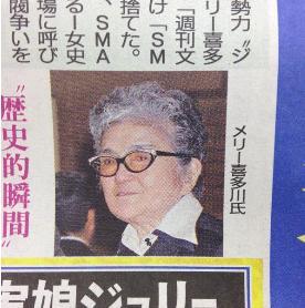 SMAPを解散に追い込んだメリー喜多川副社長 一連の騒動で立腹か