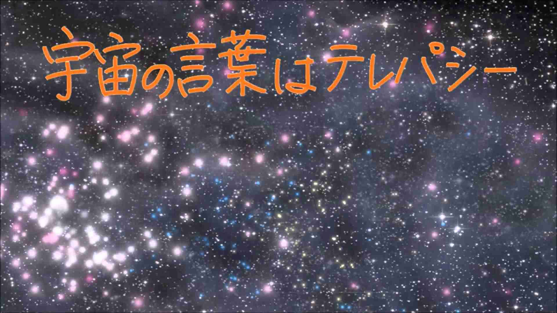 宇宙人のテレパシー(うたcover) - YouTube