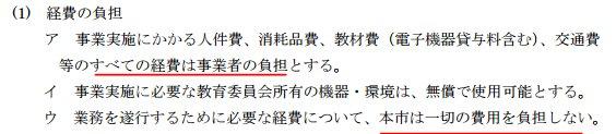 大阪市による「無償」前提の募集条件が話題「この世の地獄か?」