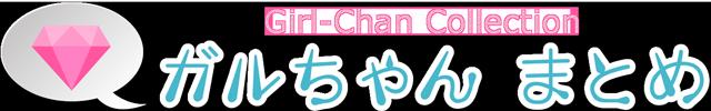 ガルちゃんまとめ-Girl-chan Collection