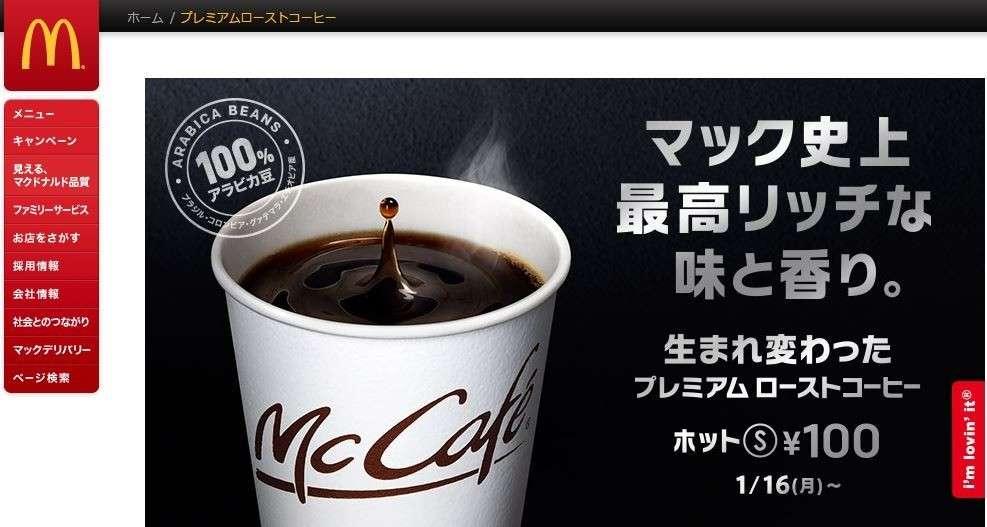 全文表示 | マックが地獄絵図になる コーヒー5日間「朝無料」に大予想 : J-CASTニュース
