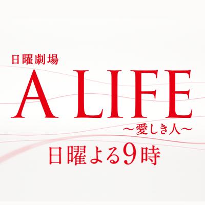 日曜劇場『A LIFE〜愛しき人〜』|TBSテレビ