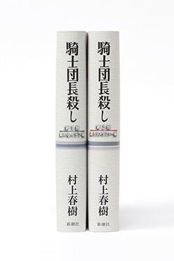 村上春樹さん新作タイトルは「騎士団長殺し」…2月24日発売
