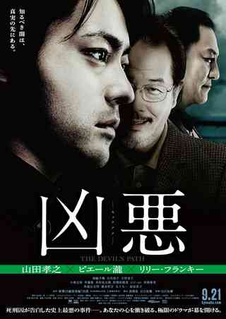 蒼井優と阿部サダヲが最低男女役 『彼女がその名を知らない鳥たち』映画化