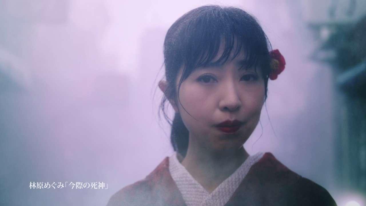 林原めぐみ「今際の死神」Music Video - YouTube