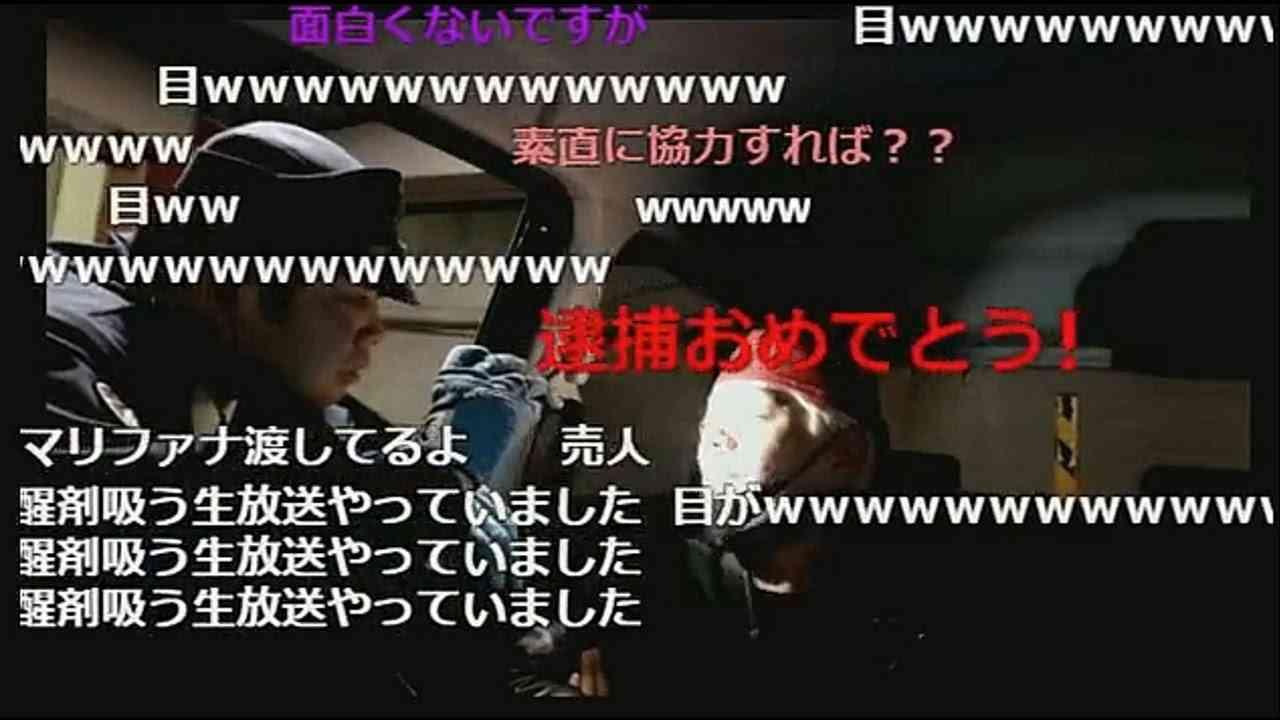 【魂道組 組長 】 生放送中に覚醒剤反応が出て逮捕される   「ニコ生」 - YouTube