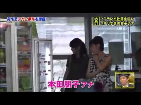 フジテレビ社員食堂にハマリすぎの高橋真麻アナ② - YouTube