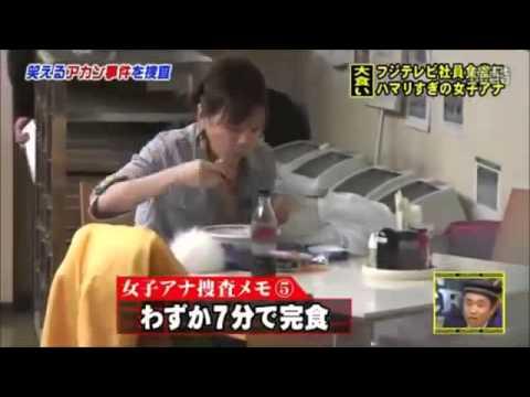 フジテレビ社員食堂にハマリすぎの高橋真麻アナ① - YouTube