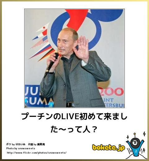 プーチンの画像を集めよう!part2