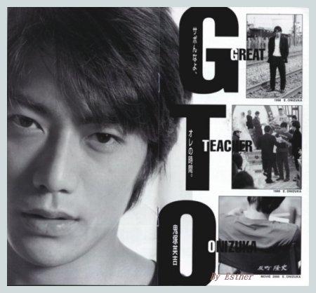 『GTO』を語りたい!