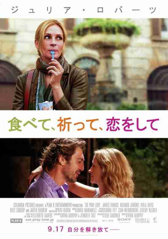 フォトギャラリー - 食べて、祈って、恋をして - 作品 - Yahoo!映画