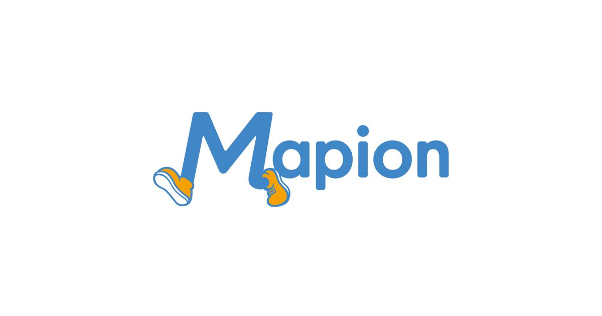 地図検索ならMapion