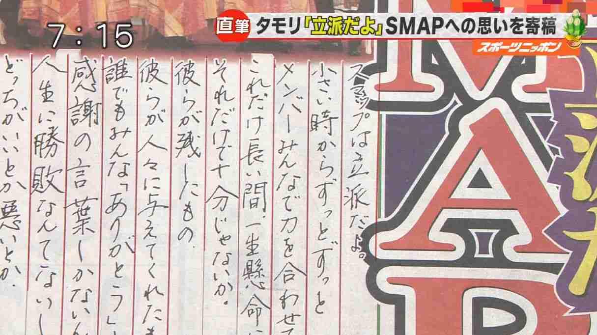 解散SMAPへ タモリ直筆メッセージ「人生に勝敗なんてない」「先はまだまだ長い」