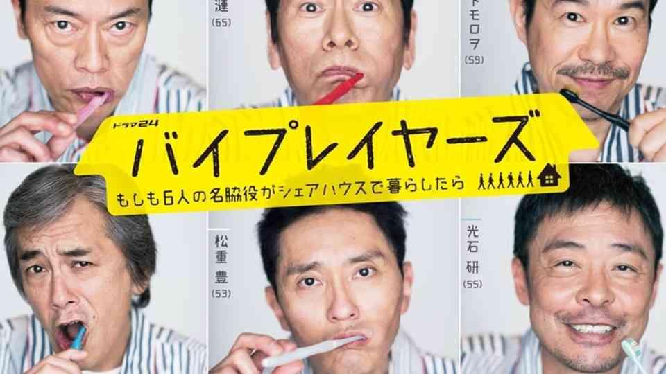 本日第3話!ドラマ24「バイプレイヤーズ」生配信 - LINE LIVE