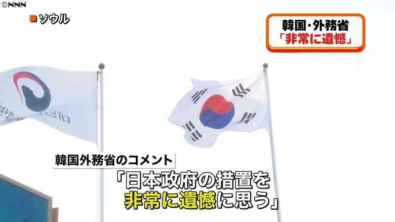 日本の対抗措置、韓国「非常に遺憾に思う」(日本テレビ系(NNN)) - Yahoo!ニュース