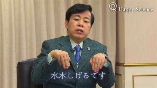 大川隆法が水木しげるを降臨させ妖怪ワールドを語る! ※左腕あり | ゴゴ通信