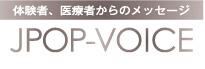 JPOP-VOICE(ジェイポップ-ヴォイス)/【統合失調症医療者】藤井康男さん[Movie:タバコとコーヒーについて]