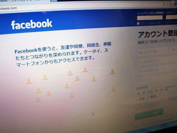 「Facebookを使用している夫婦は離婚率が高い」との研究結果 | ロケットニュース24