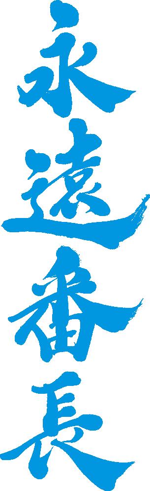 永遠番長 | 横浜DeNAベイスターズ