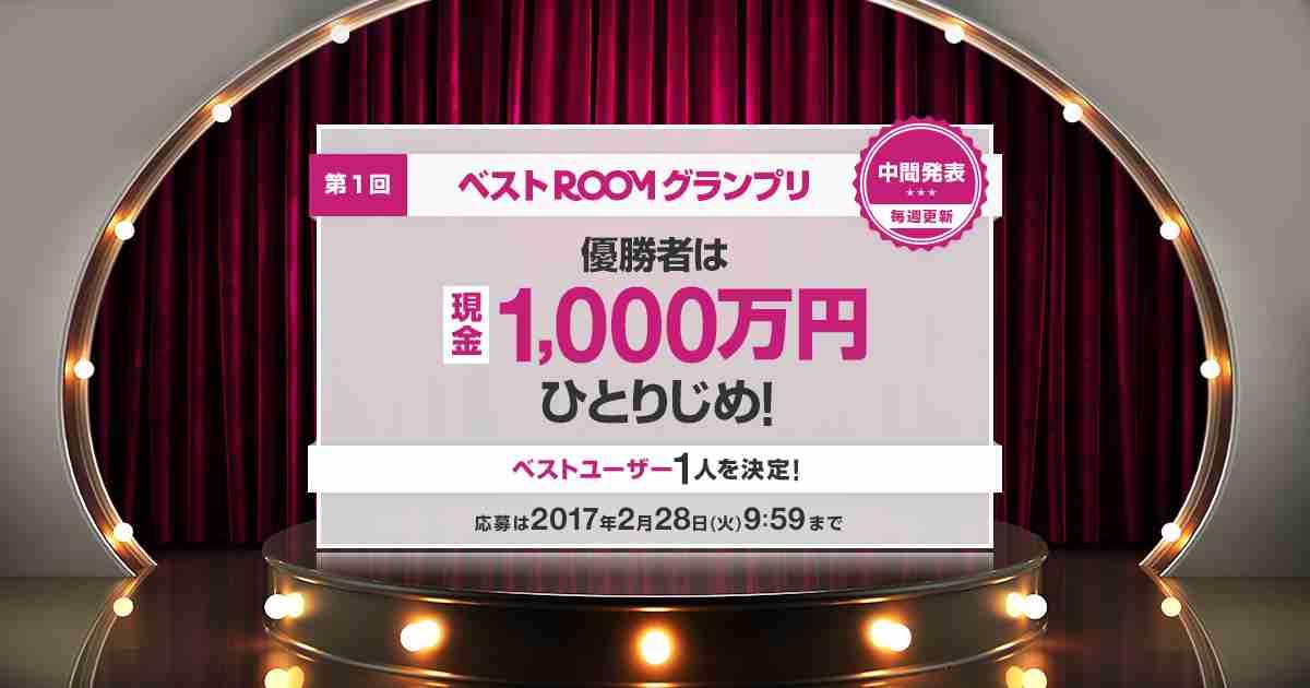 第1回ベストROOMグランプリ 優勝者は現金で1,000万円ひとりじめ!   ROOM