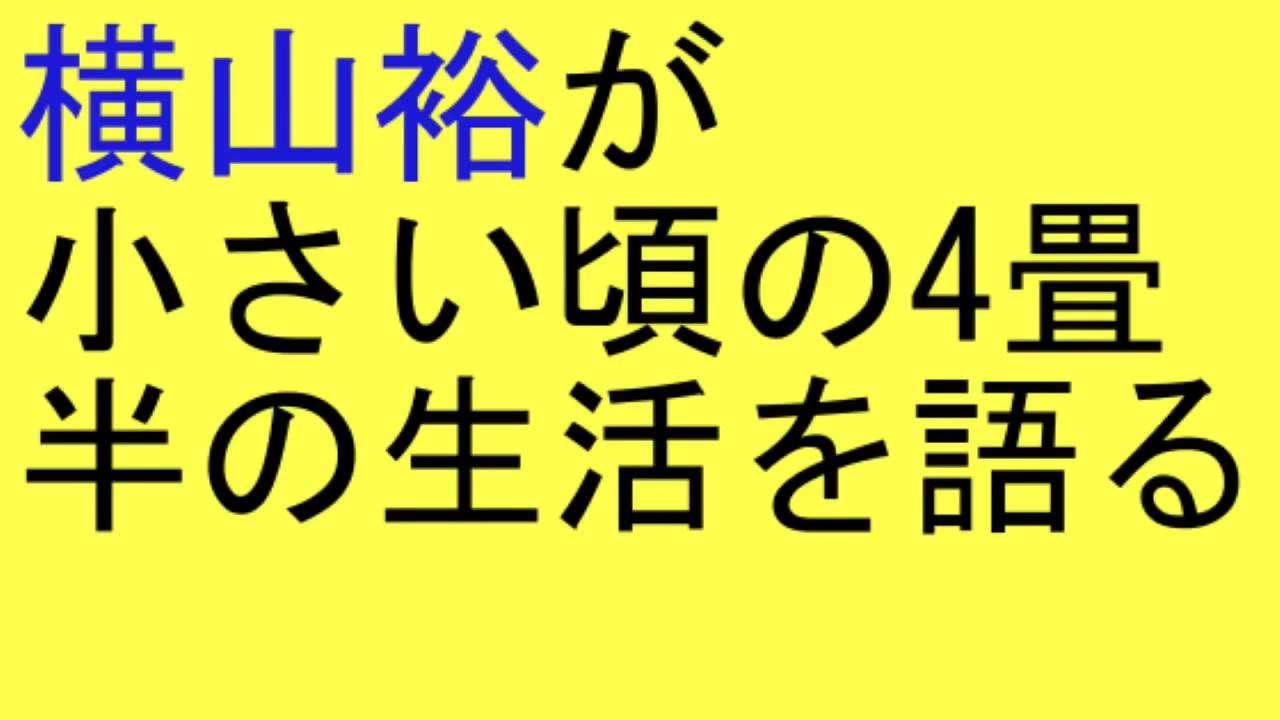 関ジャニ 横山裕が小さい頃の4畳半の生活を語る - YouTube