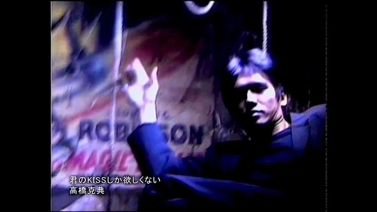 高橋克典 - 君のKISSしか欲しくない [PV] - YouTube