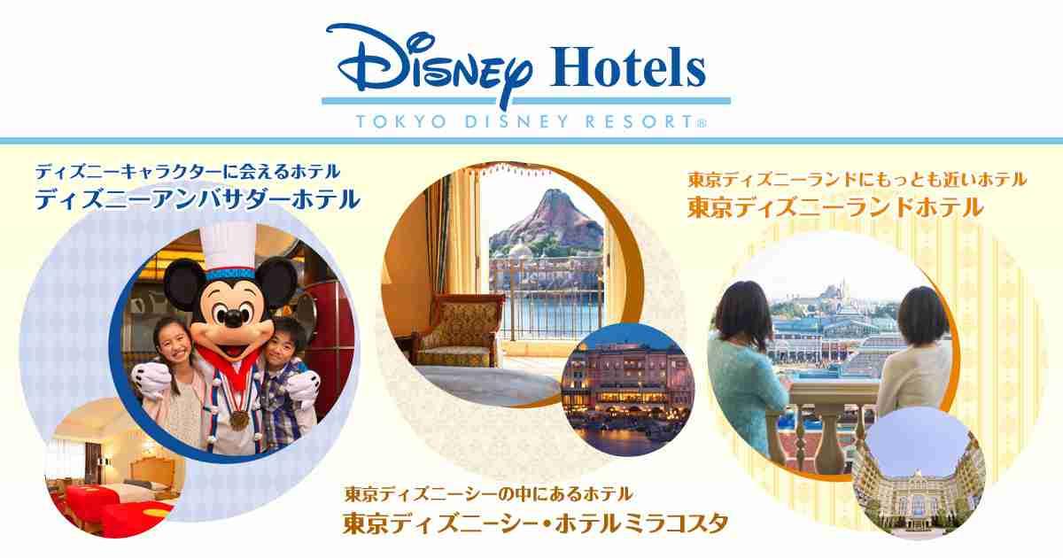 小さなお子様づれのご家族も安心のサービス|東京ディズニーランドホテル
