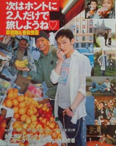 草なぎ剛と香取慎吾は共演OK 2017年の「1月18日」に期待する声も