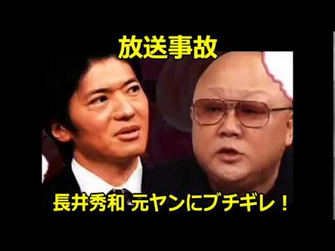 【放送事故】長井秀和と元ヤンキーが本気でブチギレの大喧嘩! - YouTube