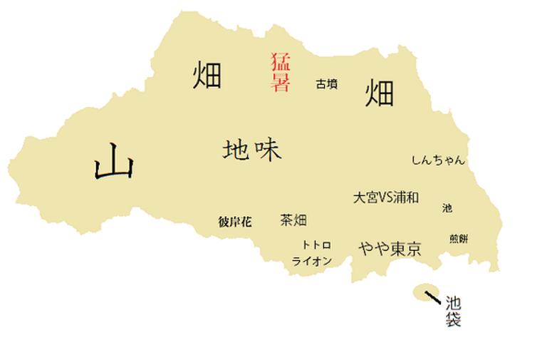埼玉県あるある
