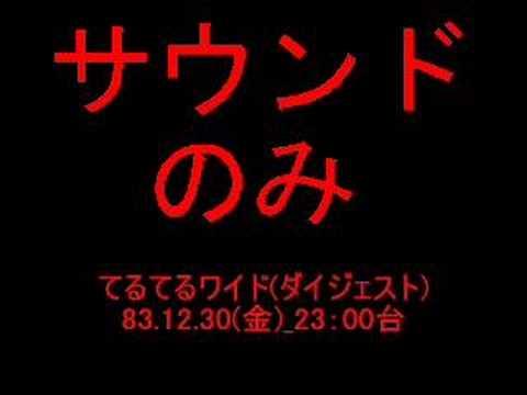てるてるワイド(ダイジェスト)1983.12.30-23:00台 1 - YouTube