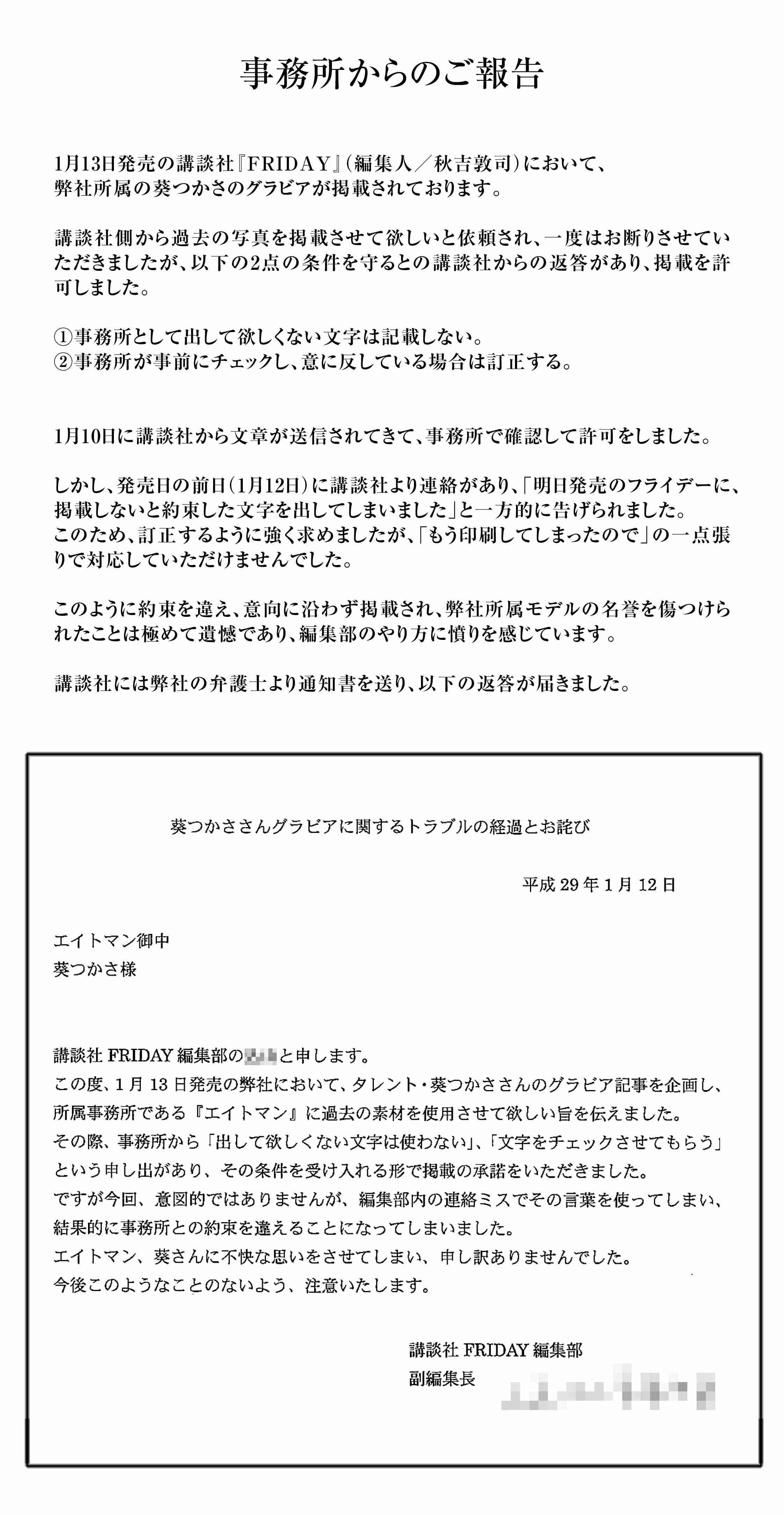 嵐・松本潤も!男性芸能人と「AV女優」を結ぶ複数のルート