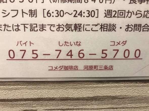 強引すぎてむしろ好感! 語呂合わせかと思ったら全然語呂合わせじゃない電話番号 - ニュース - Jタウンネット 東京都