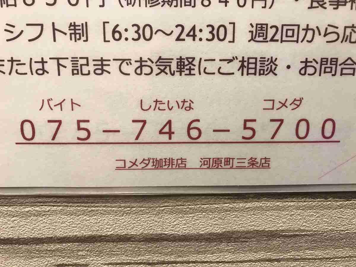 この電話番号の語呂合わせが強引すぎるw