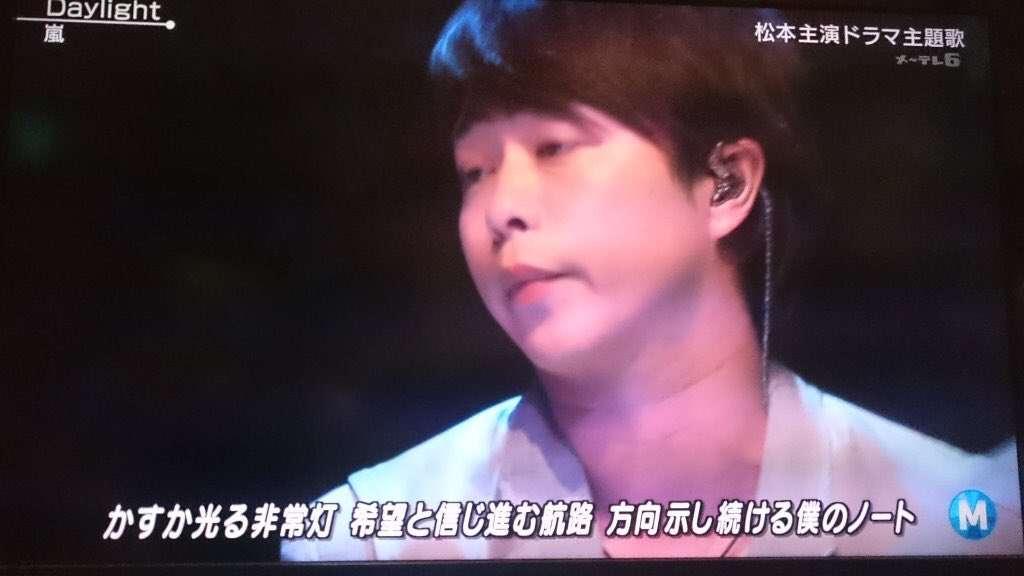 「辛いよね。早生まれ」 嵐・櫻井翔に共感の嵐