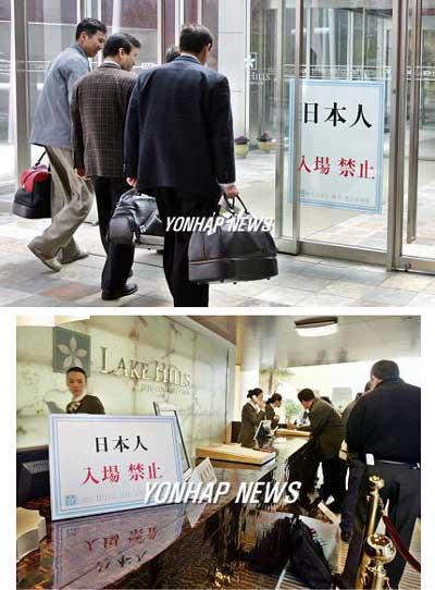 日本で「日本人お断り!韓国人じゃないとダメ!」大久保のネカフェ・日韓国交断絶国民大行進in帝都 -  理想国家日本の条件  自立国家日本