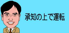 なぜ厳しく取り締まらないのか脱法ハーブ!暴走殺傷「名倉佳司」殺人と同じ : J-CASTテレビウォッチ