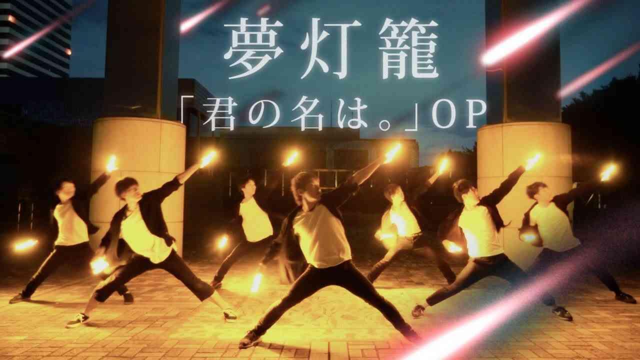 【君の名は。】夢灯籠 / RADWIMPS ヲタ芸で表現してみた【北の打ち師達 × JKz】Yumetourou Light Dance - YouTube