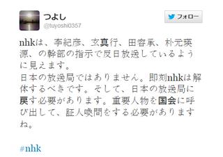 「NHKで幹部に昇進した在日が4人李紀彦・玄真行・田容承・朴元瑛源」?: NHK解体!