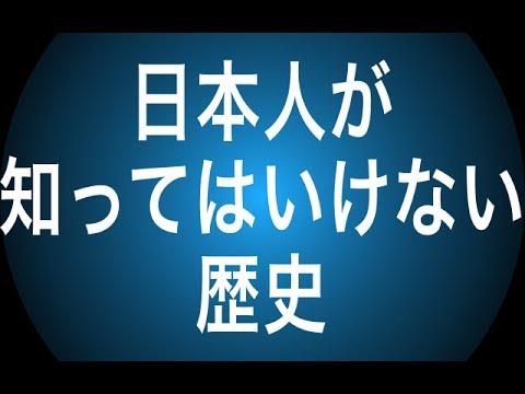【閲覧注意】日本人が知ってはいけない歴史 - YouTube