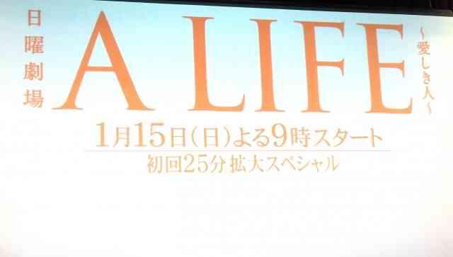 木村拓哉主演『A LIFE』初回14.2%の好スタート  (オリコン) - Yahoo!ニュース