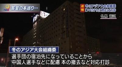 中国人選手に配慮し、アパホテルに本の撤去を打診 冬のアジア大会組織委