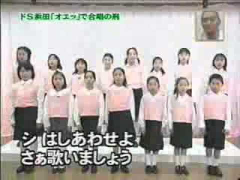 ドレミ浜田オェ - YouTube