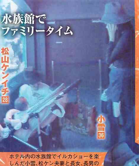 夫婦ドラマ裏かぶりの松山ケンイチ 日曜夜に息子と買い物撮