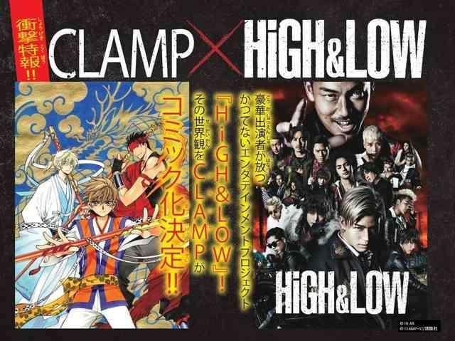 CLAMPが「HiGH&LOW」をマンガ化!今春、週刊少年マガジンで連載始動 - コミックナタリー